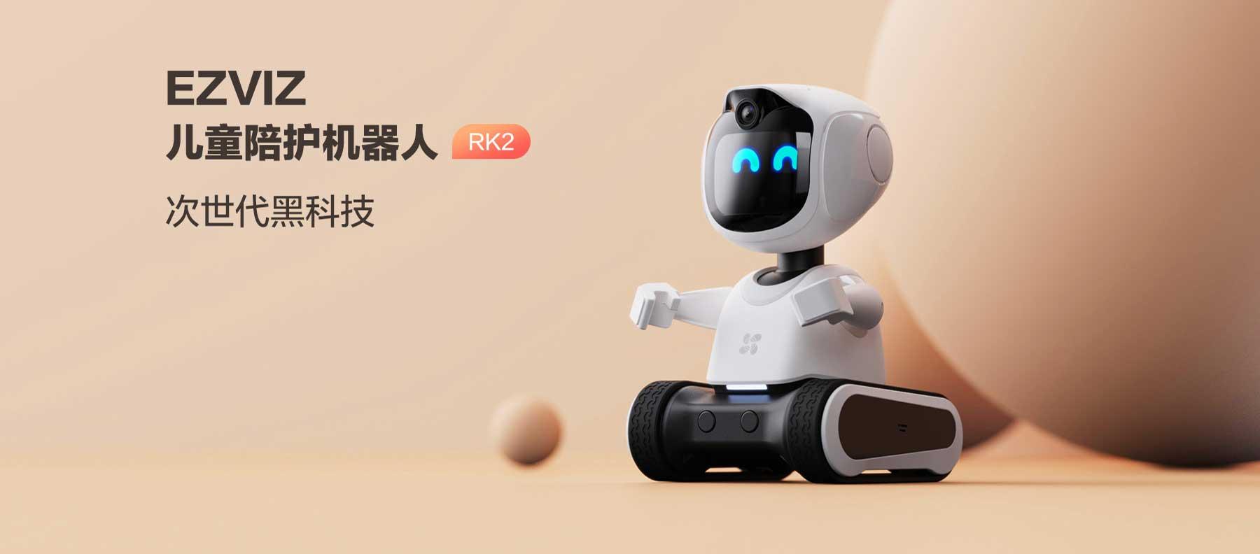 新品丨 萤石儿童陪护机器人RK-2,让成长更有AI