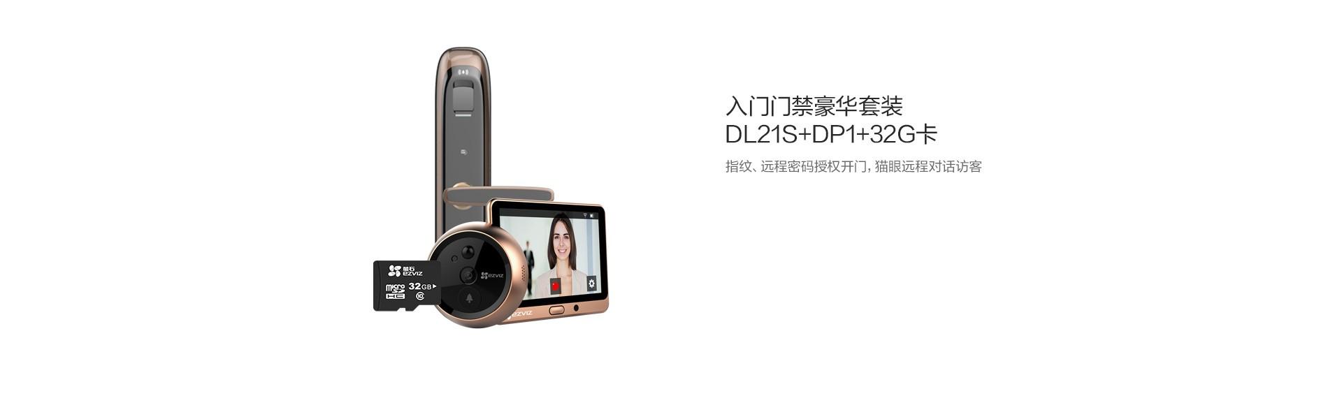 DL21S+DP1+32G卡.jpg
