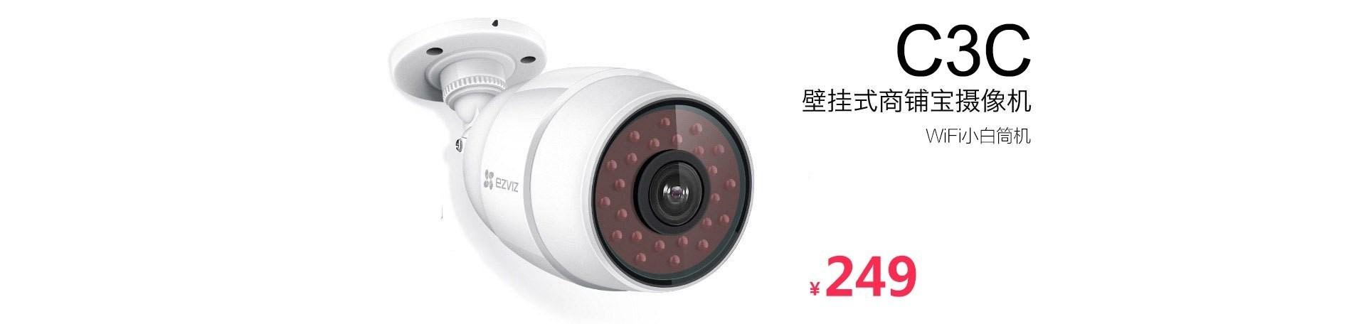 C3C壁挂式商铺宝摄像机