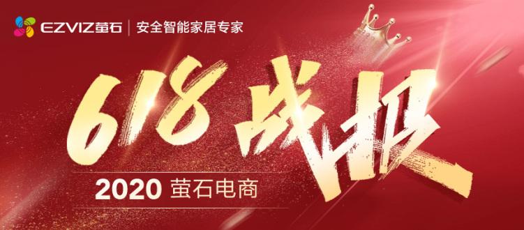 萤石618战报:蝉联天猫平台三冠王!