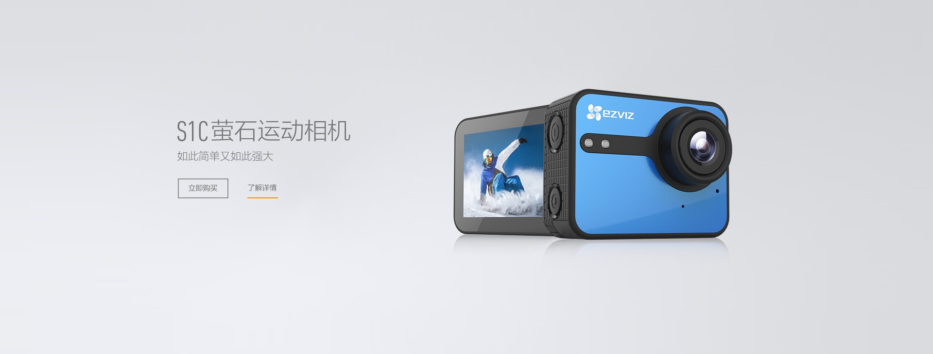 萤石运动双模式运动相机-S1C