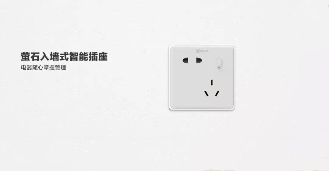 新品丨萤石S30入墙式智能插座上市,电器随心控制,电费马上降一半