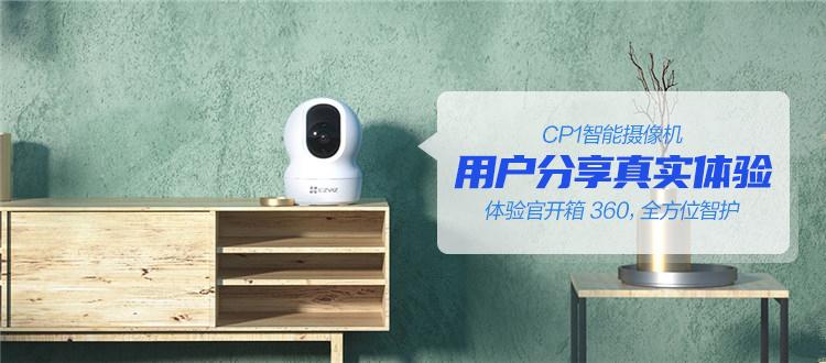 用户分享 | 爆款CP1摄像头使用测评