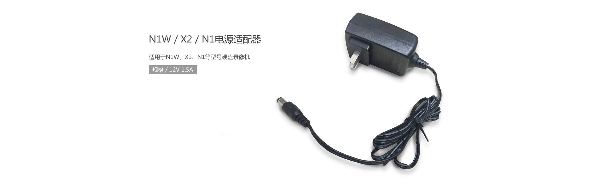 修改-N1W-X2-N1电源适配器-Web.gif