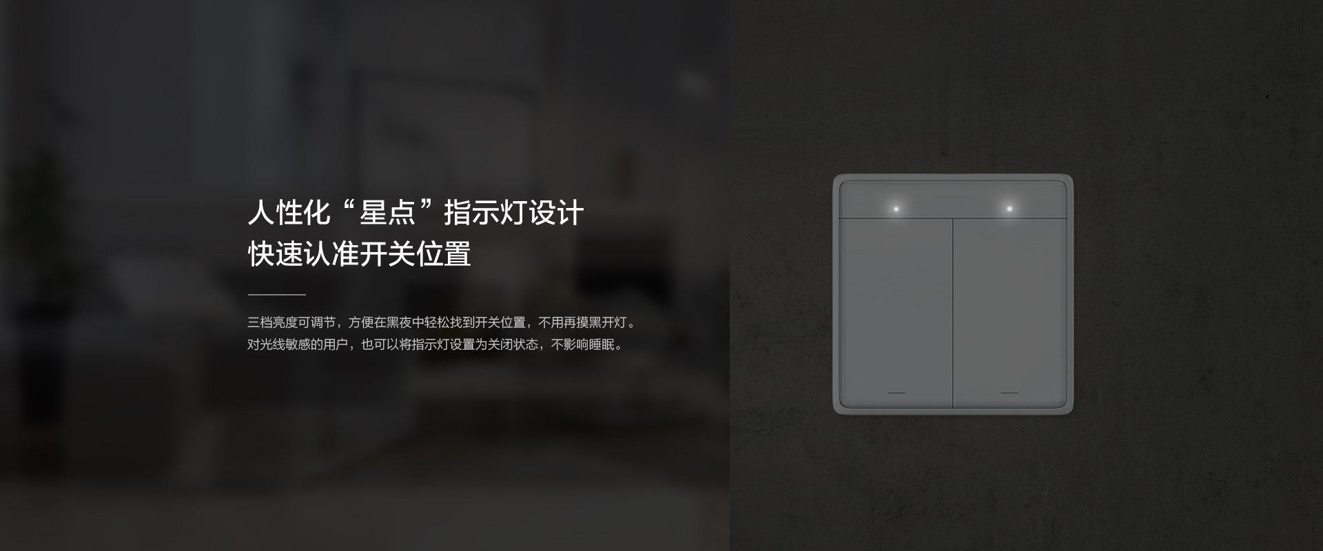 人性化星点指示灯设计,快速认准开关位置