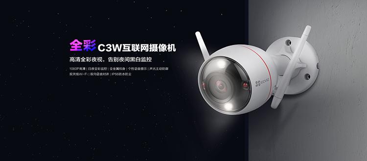 新品丨全彩夜视C3W互联网摄像机上线众测,夜间也多彩!
