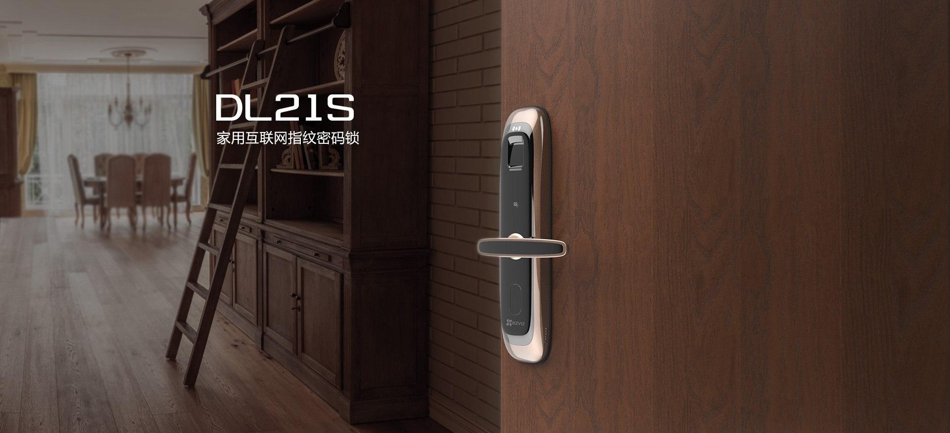 萤石指纹锁、包安装、防误开、指纹锁