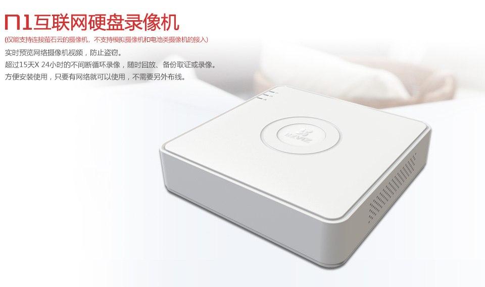N1 互联网硬盘录像机