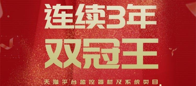 """萤石连续三年获""""品牌""""、""""店铺""""双冠王!四方联动协同作战,再创新高!"""