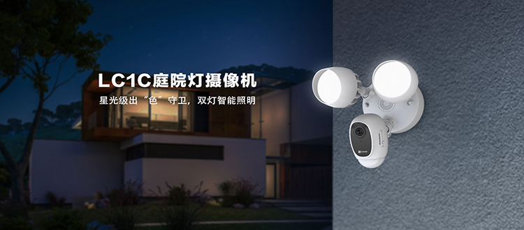 新品丨一物两用,能照明的萤石庭院灯摄像机 LC1C上市!