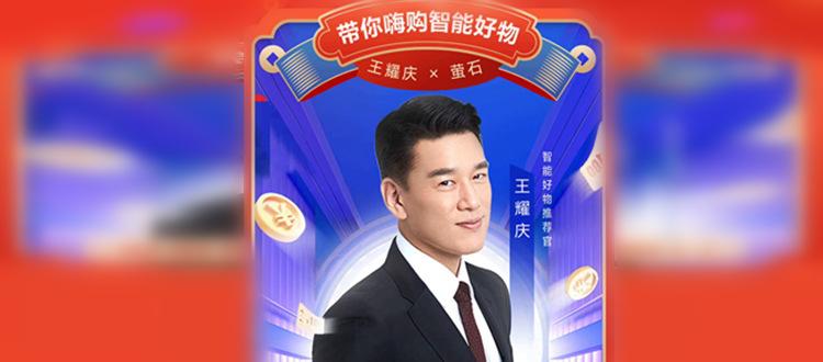 王耀庆&萤石——带你嗨购智能好物!