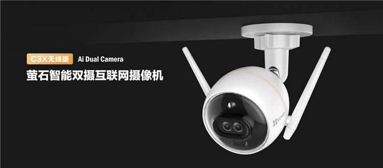 新品丨萤石C3X、C4X智能双摄互联网摄像机上市,24小时全天彩色监控!