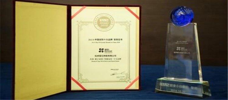 """萤石网络荣膺""""2018 中国智能家居十大品牌"""""""