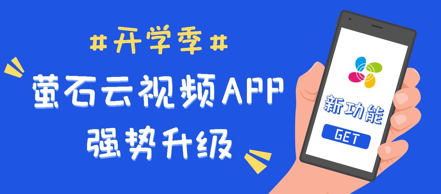 助力开学季丨萤石云APP新增群组分享功能、扩容优惠套餐!