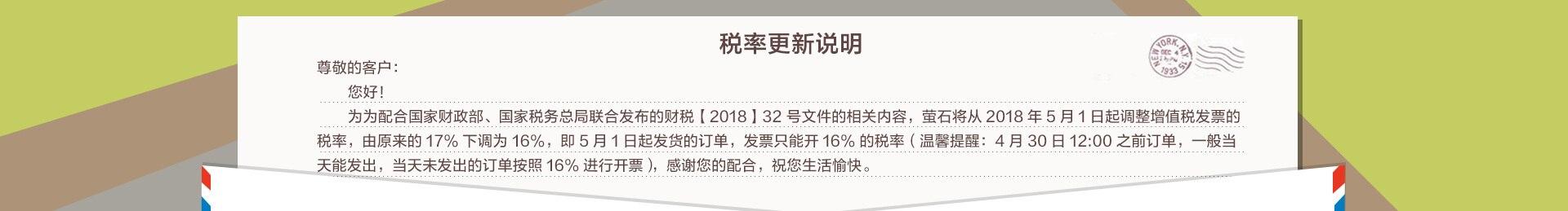 税率更新说明