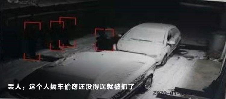 丢人,这个人撬车偷窃还没得逞就被抓了
