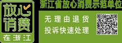 浙江省放心消费示范单位