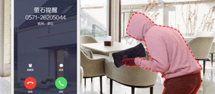 看家护店好帮手!萤石电话提醒让你从此不漏掉任何告警消息!