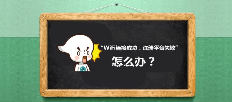 """""""WiFi连接成功,注册平台失败""""原来可这样做!"""