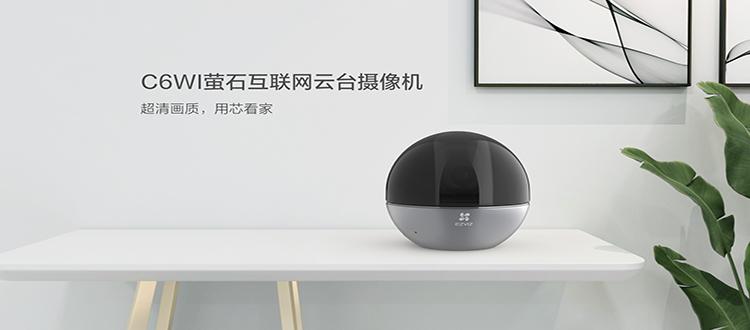 """新品丨C6Wi智能家居摄像机上市,极清画质,用""""芯""""守护安全!"""