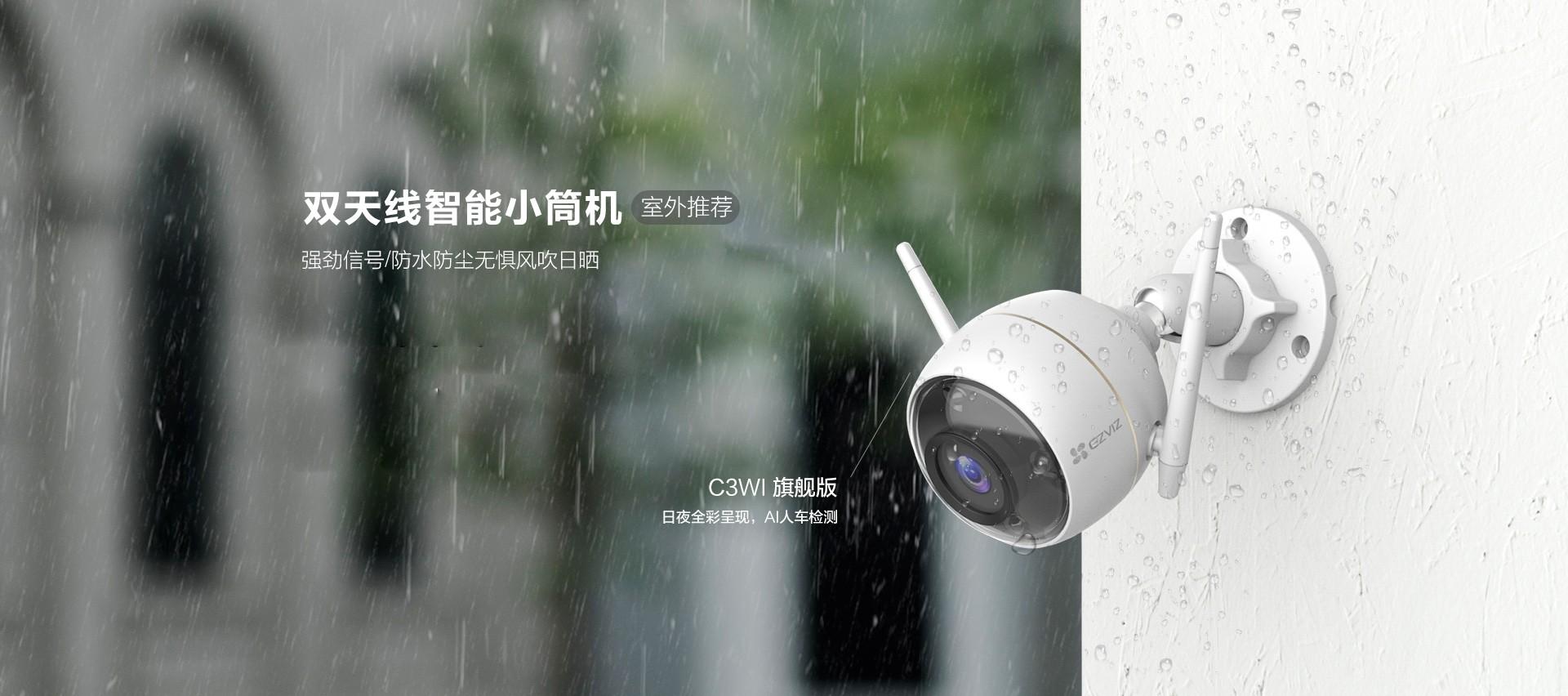 全屋安全智能套装pc_10.jpg