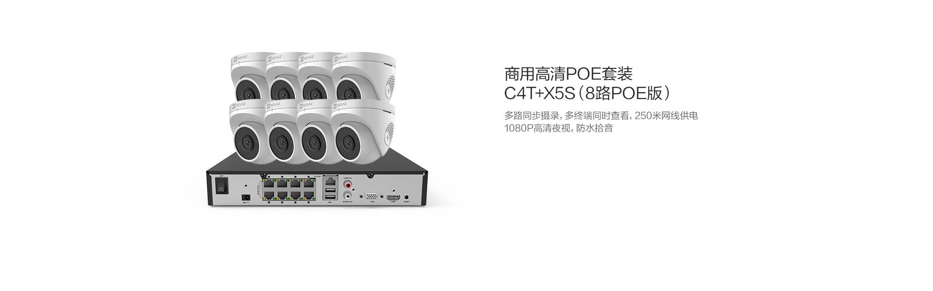 C4T+X5S-PC头图(3).jpg