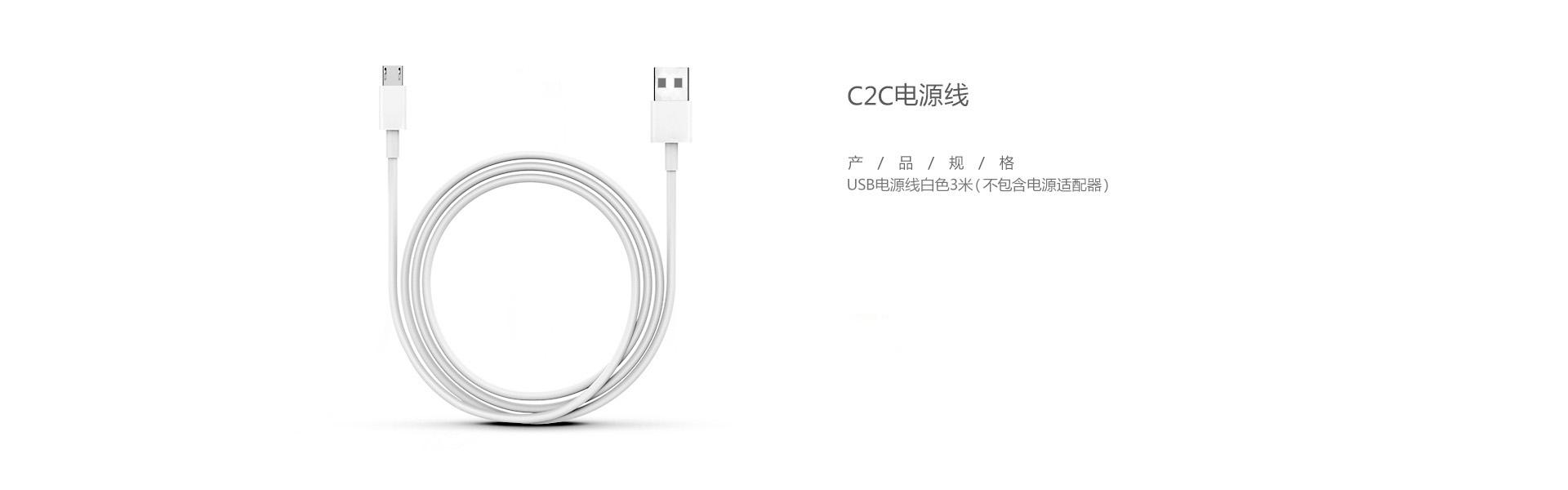 c2c电源线.jpg