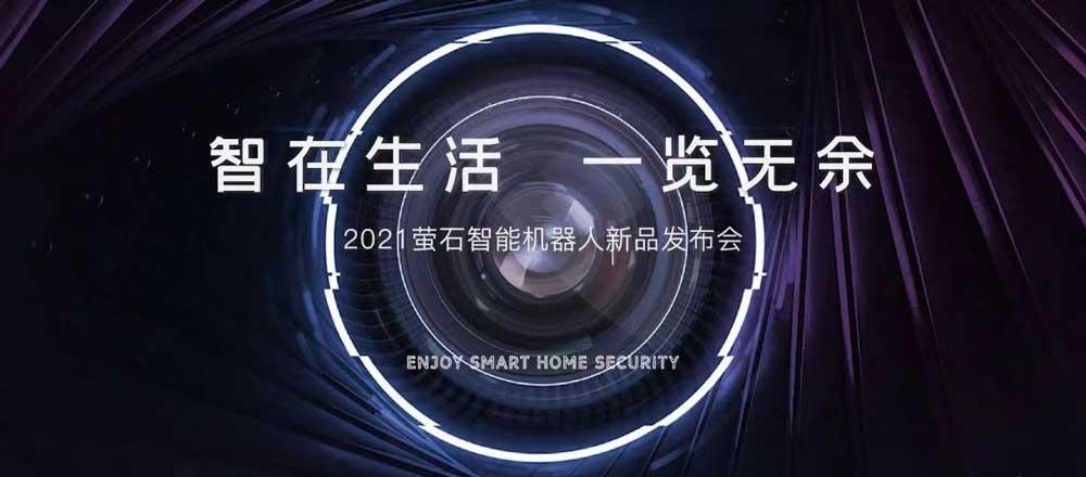 高能回顾丨2021萤石智能机器人新品发布会圆满结束!