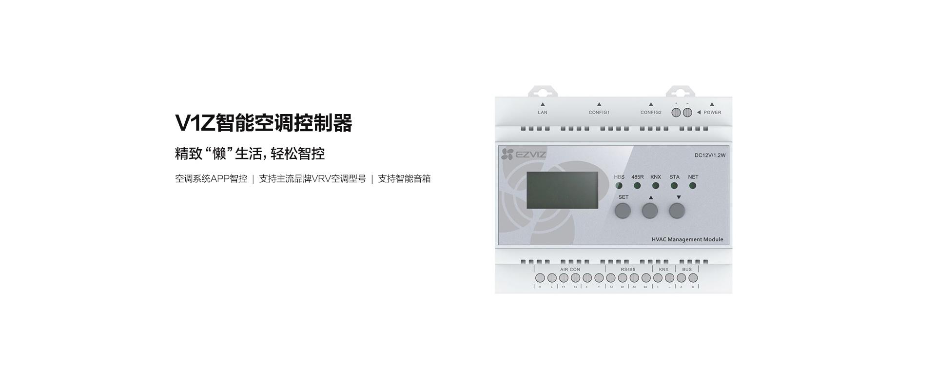 V1Z智能空调控制器