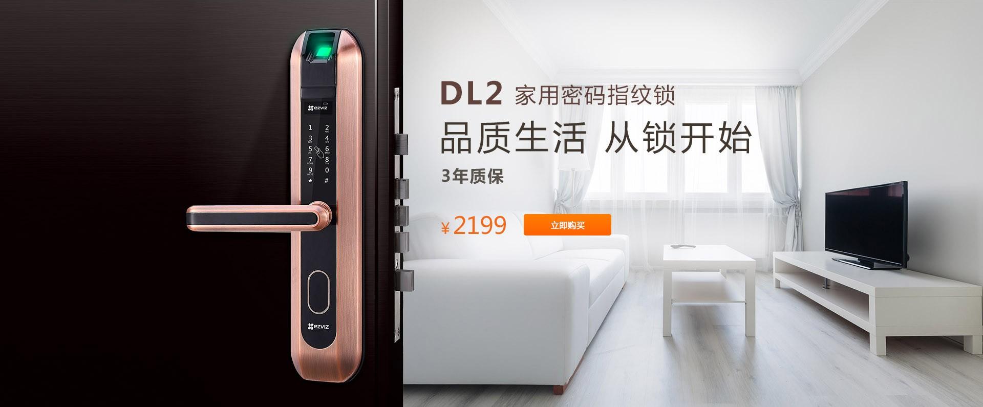 DL2指纹锁_官网.jpg