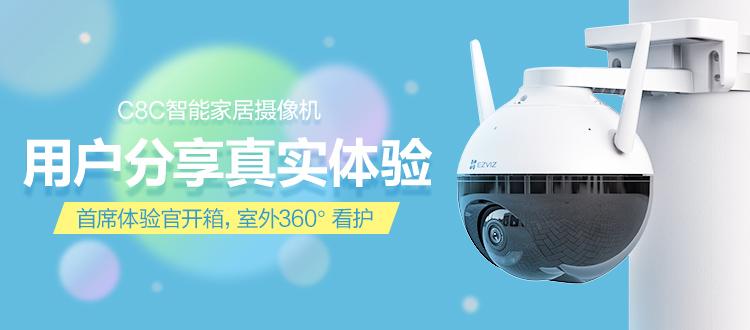 用户分享   室外看护神器——首选萤石室外云台摄像机C8C!