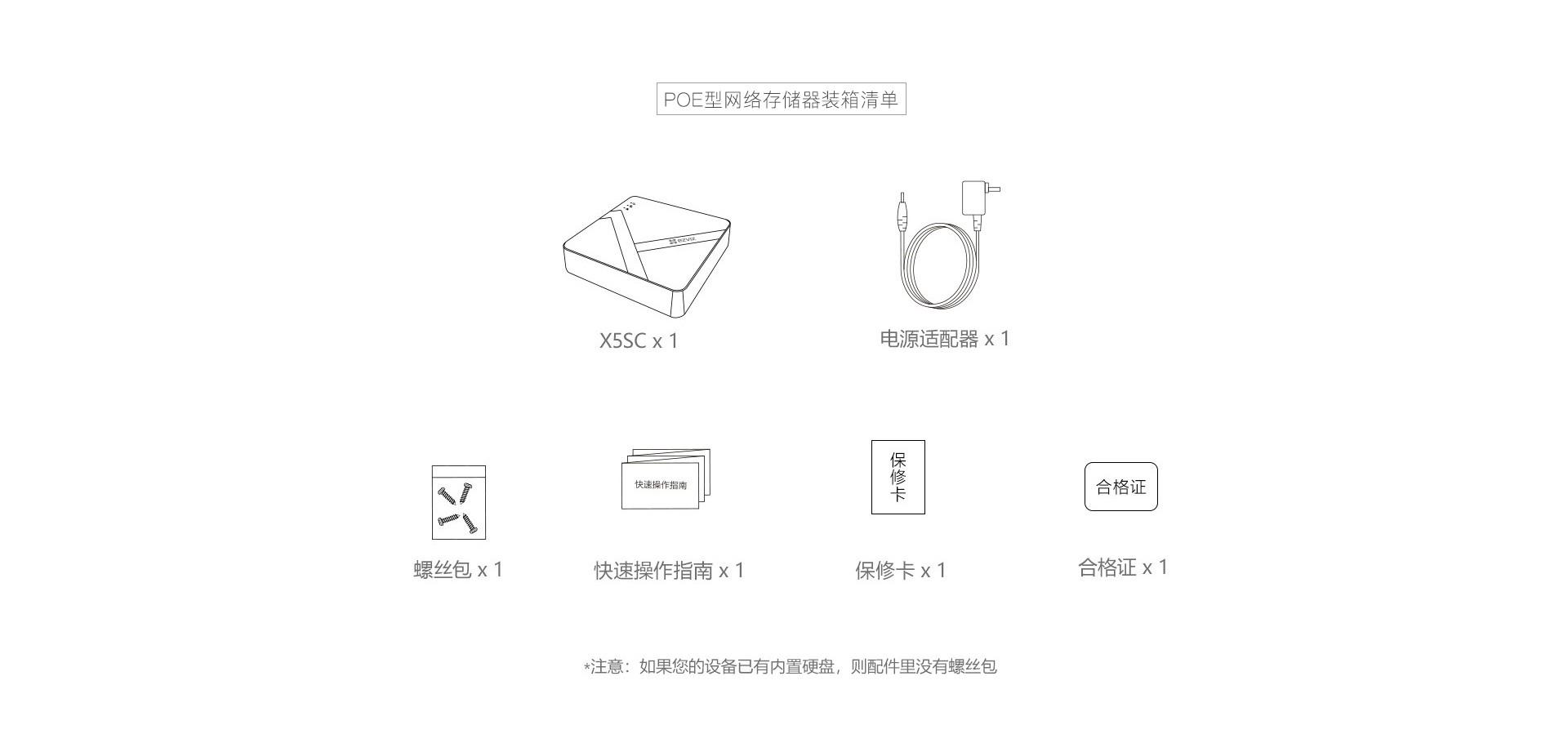 C5HC+X5SC套装-web_26.jpg