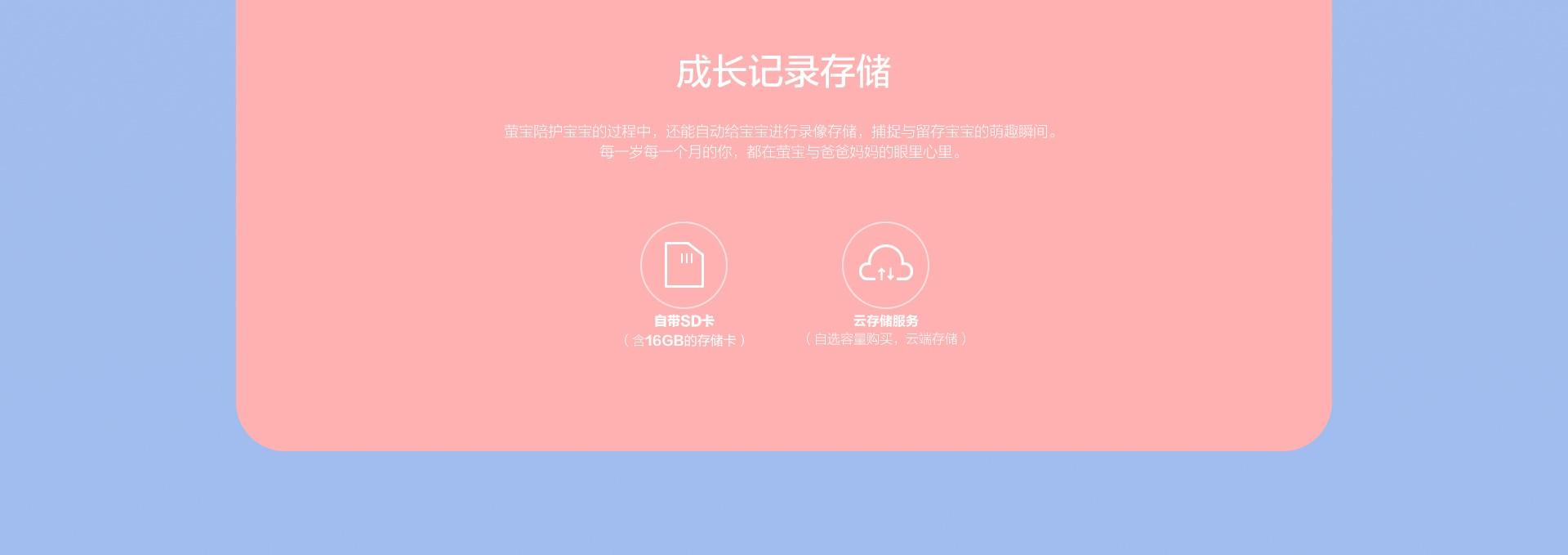 莹宝-web-新版_13.jpg