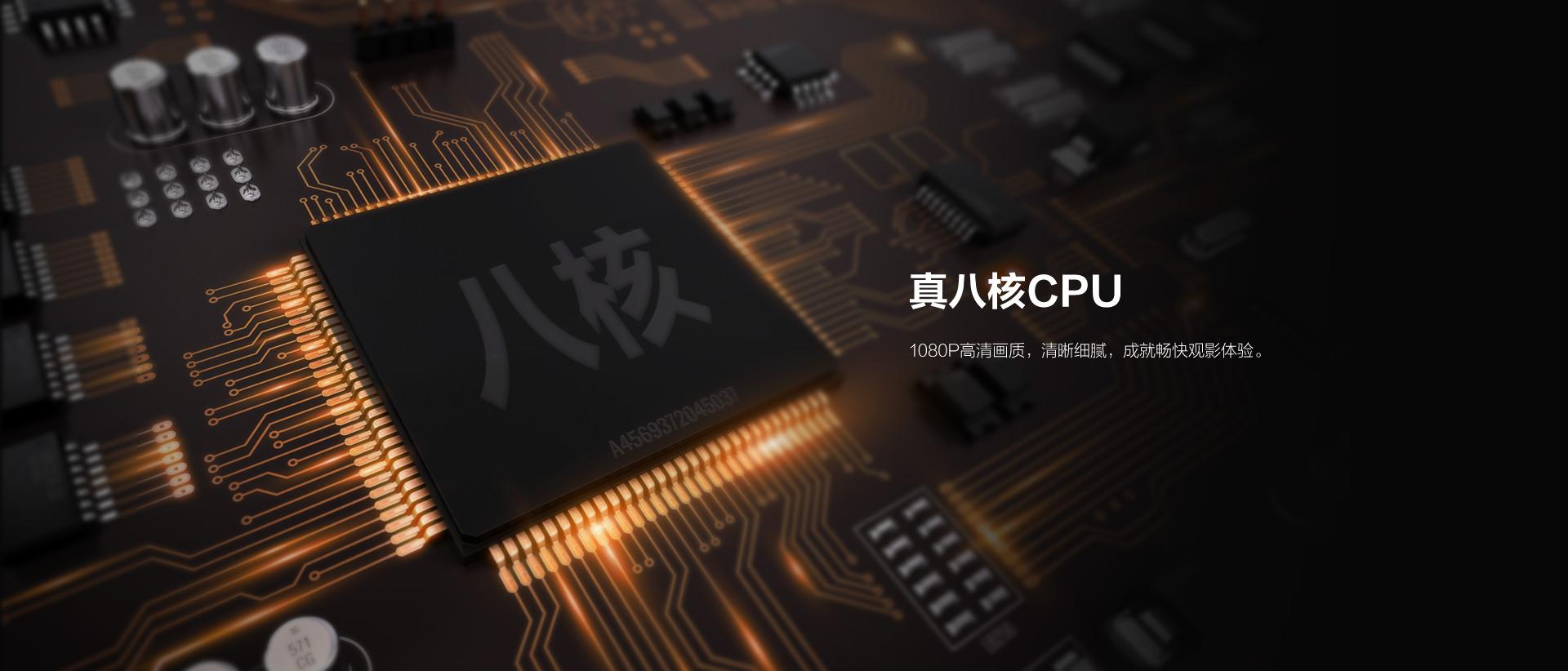 真八核CPU