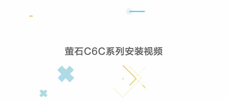 萤石C6C系列摄像机安装视频