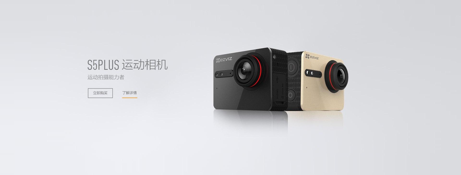 萤石运动相机-S5 PLUS