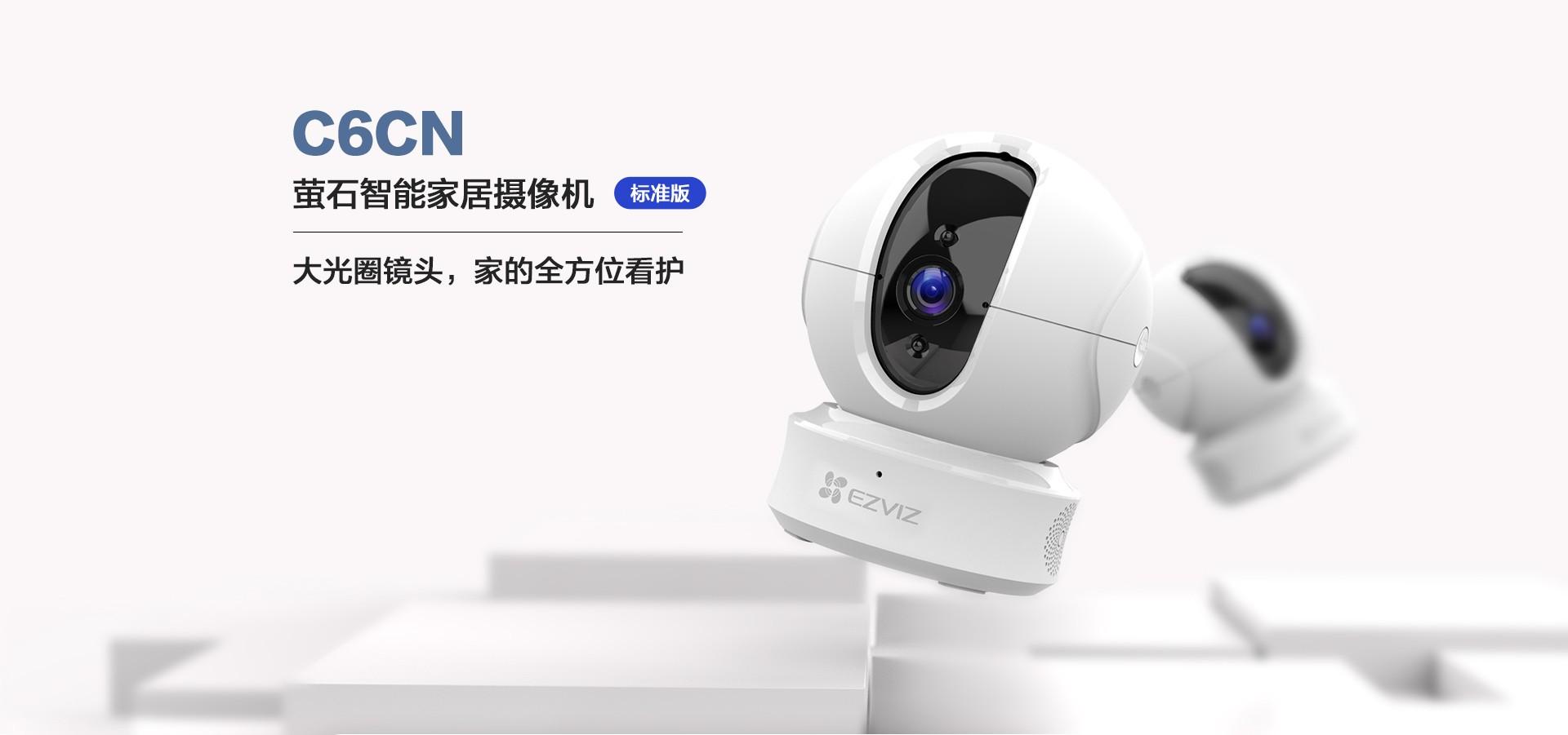 C6CN-WEB_01.jpg