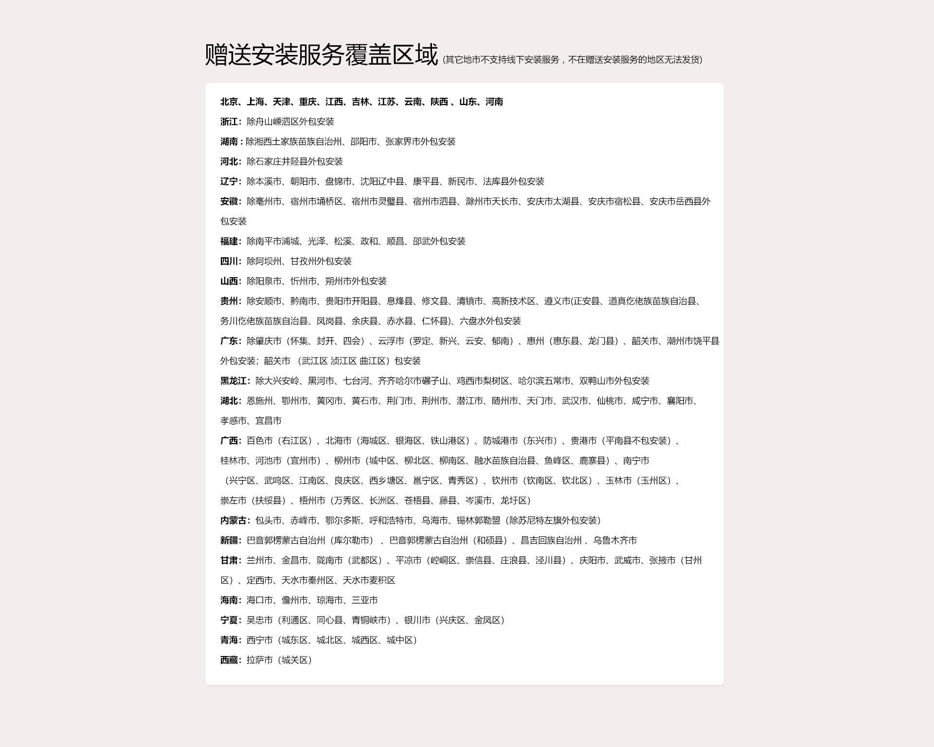 自助购物须知-PC_01.jpg