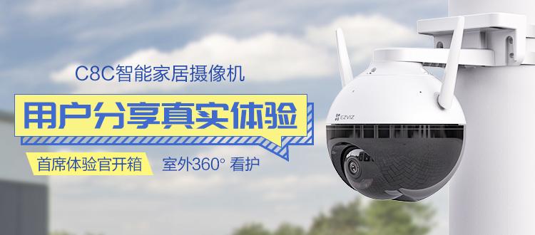 用户分享   萤石智能家居摄像机C8C试用报告