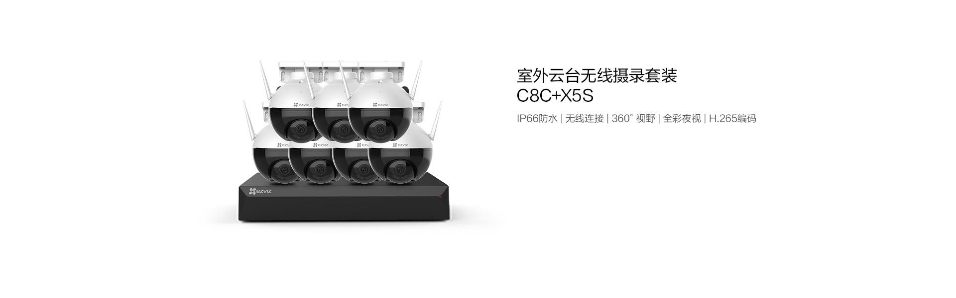 C8C+X5S-详情页首屏-PC.jpg