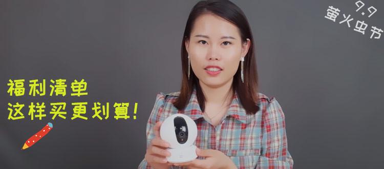 视频 | 萤火虫节活动福利清单,先抢先得!