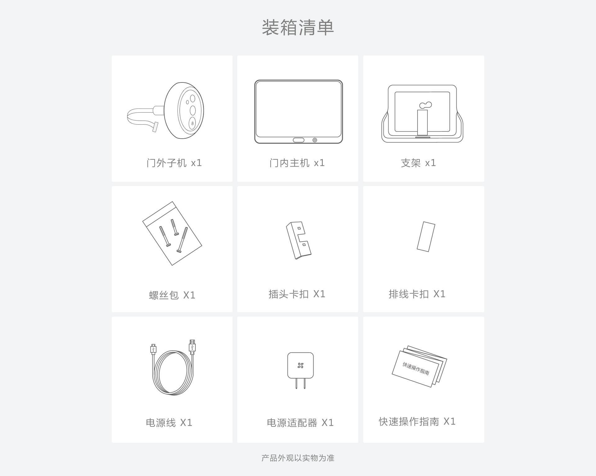 产品外观免责声明更新_官网PC.jpg
