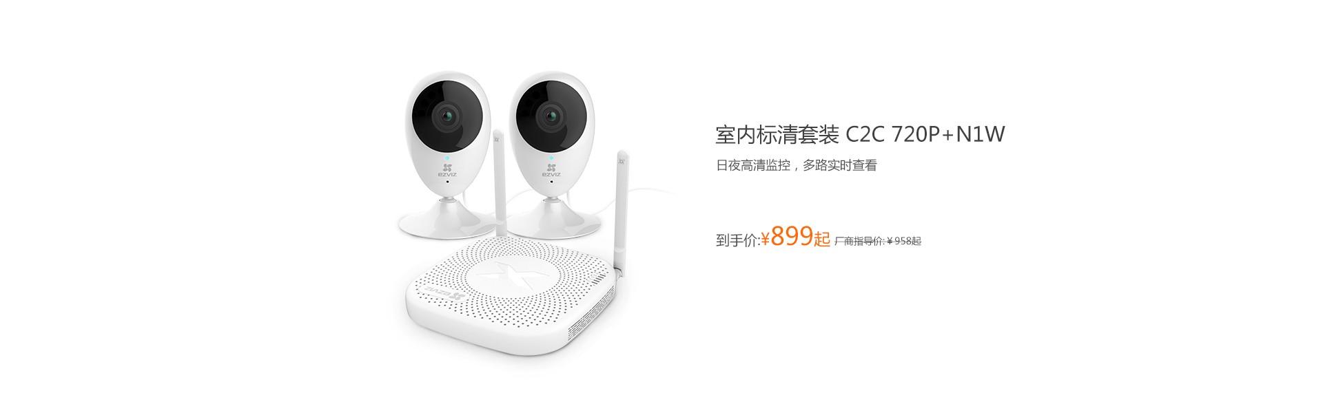 C2C-720P+N1W商铺高清套装.jpg
