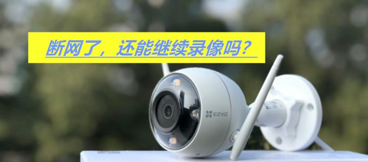 揭秘:摄像头断网了,还能继续录像吗?