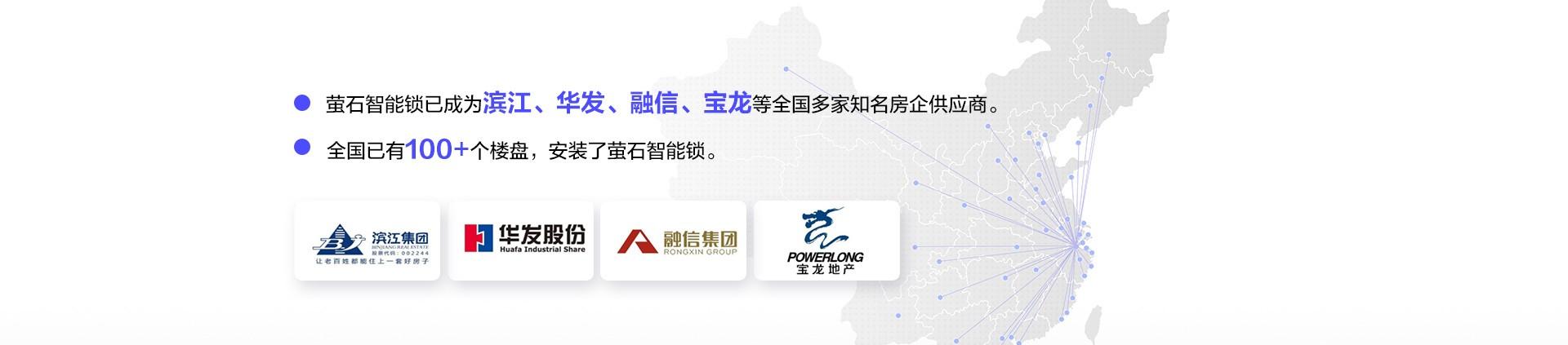 指纹锁新增知名房企供应商-PC.jpg