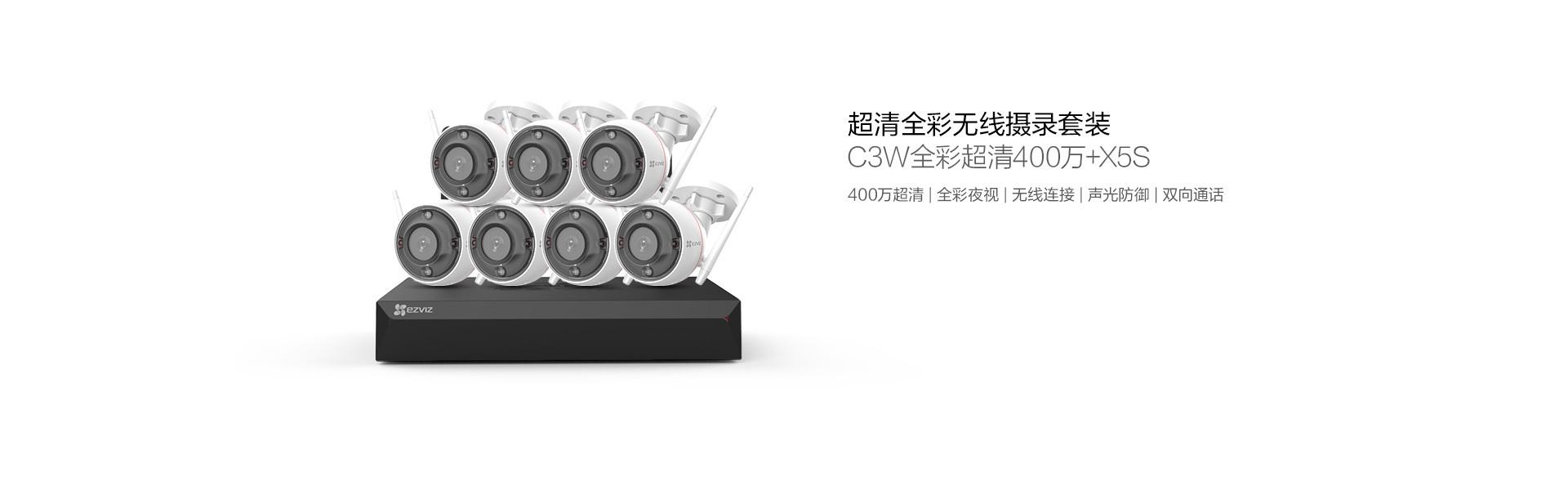 C3W-400万新品+X5S-详情页首屏-PC.jpg