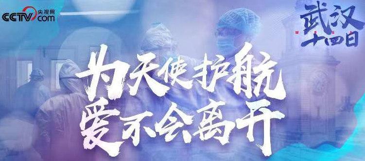 """【战疫最前线】微故事里,那些守护光热的""""逆行者"""""""