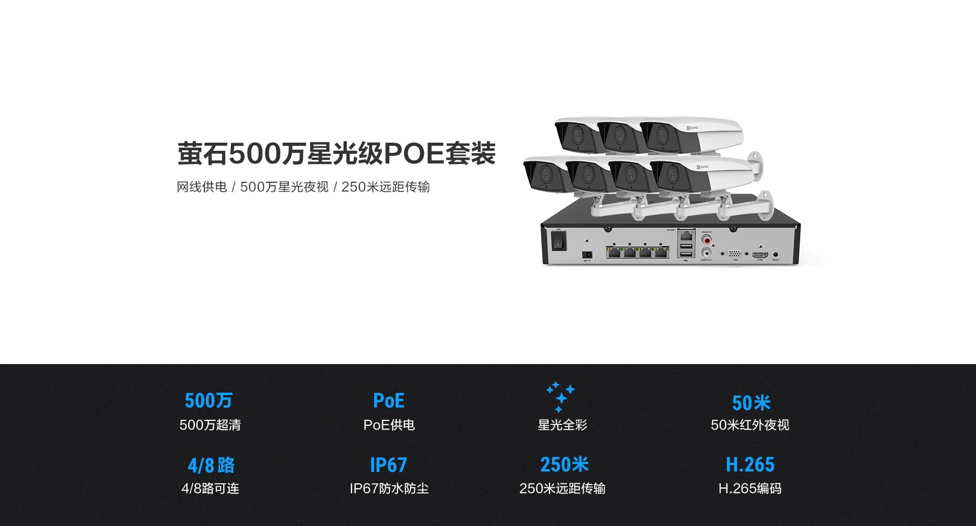 C5HC+X5S套装-web_01.jpg