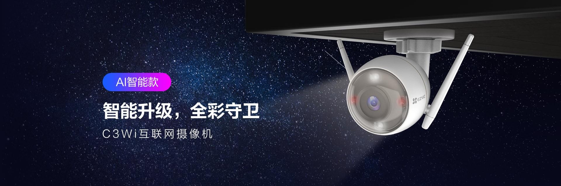 C3wi-Ai智能款-web_01.jpg