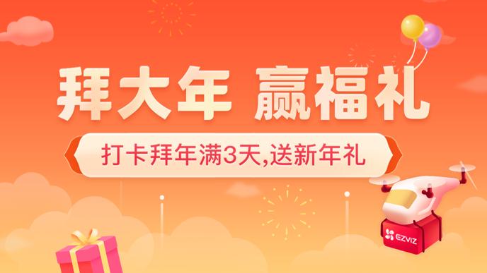 【名单公布】拜大年,赢福礼!视频打卡满3天,送新年礼!